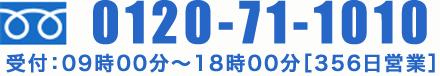 0120-71-1010 営業:09時00分~18:00[356日営業]